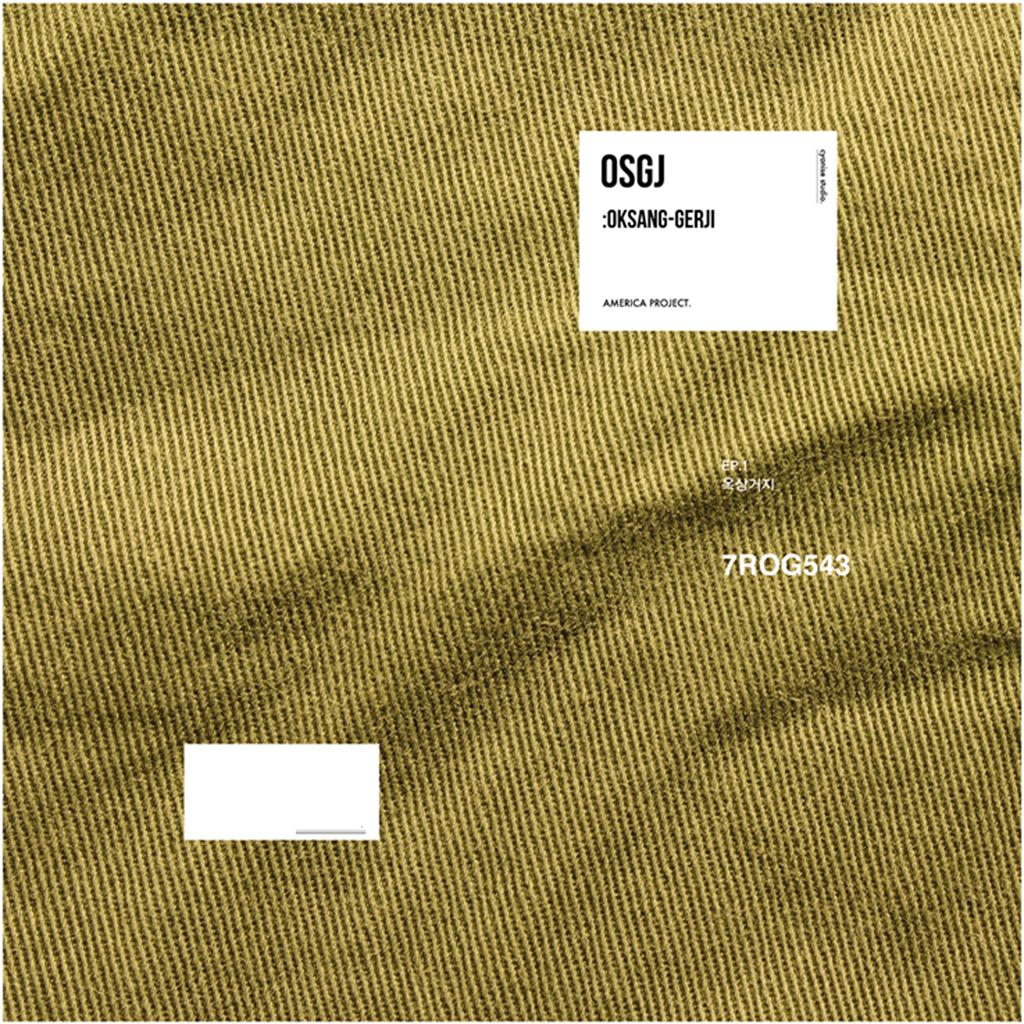 옥상거지 (OSGJ) - 7ROG543