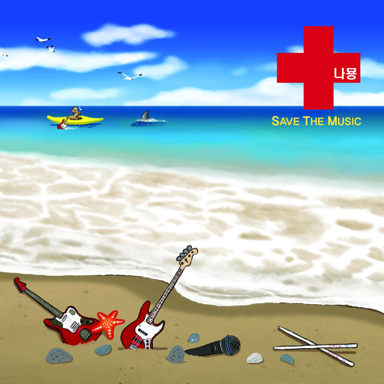나묭밴드 - 1집 [Save The Music]