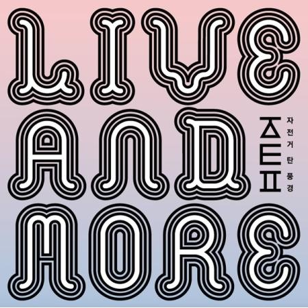 자전거 탄 풍경 - Live & More [2CD]
