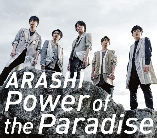 ARASHI (아라시) - [Power of the Paradise] (통상반)