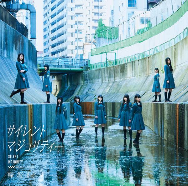 케야키자카46 (欅坂46) - 싱글 1집 [Silent Majority]