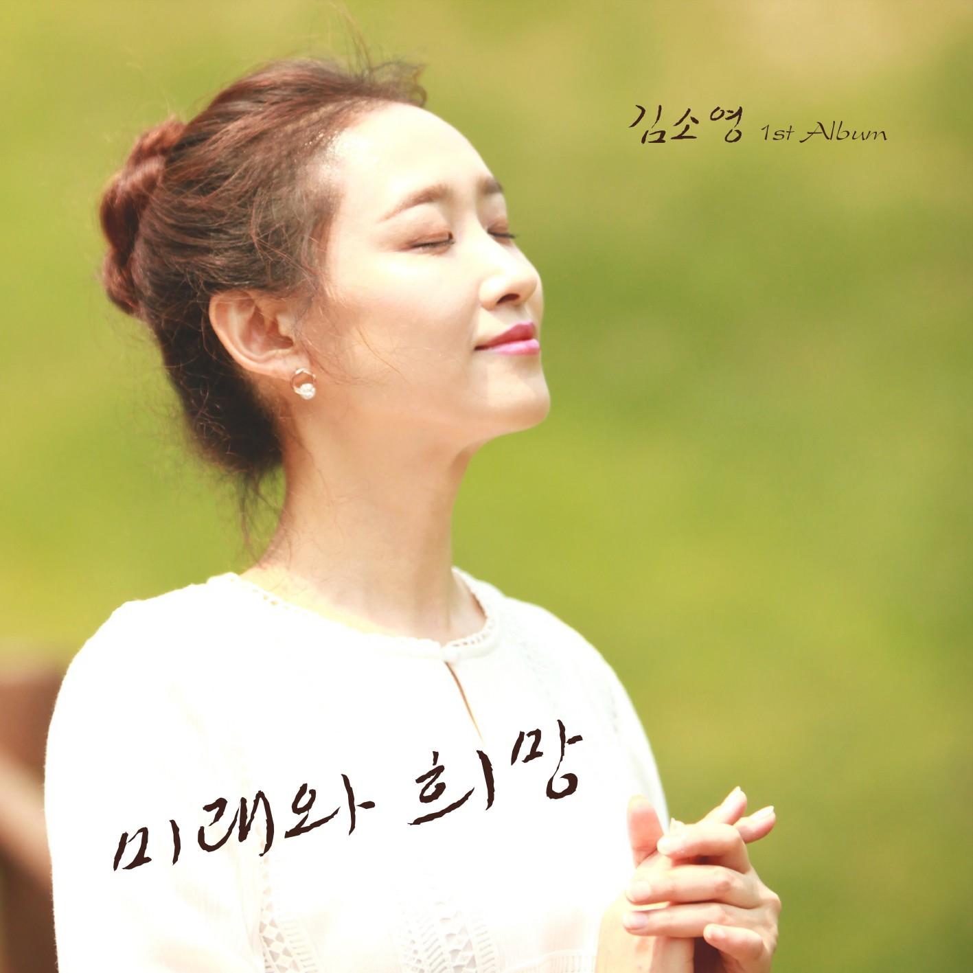 김소영 - 미래와 희망 (EP)