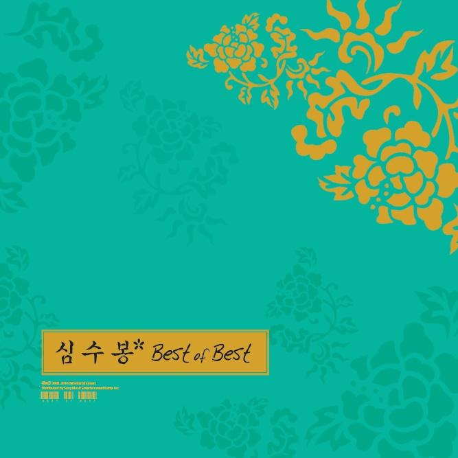 심수봉 - BEST OF BEST (3LP) [ 3LP, 140그램 블랙 바이닐(유럽 제작). 오리지널 고급 디자인을 충실히 재현한 아트워크]