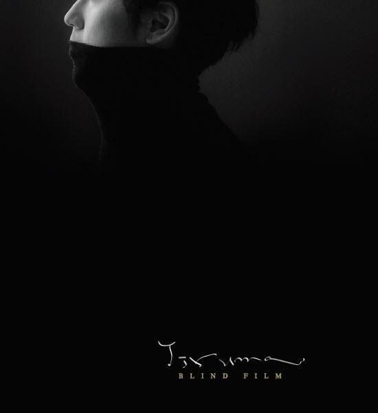 이루마 - 8집 [Blind Film] (Diary Edition)