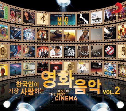 한국인이 가장 사랑하는 영화음악 2 (BEST OF THE BEST CINEMA 2) [2CD]