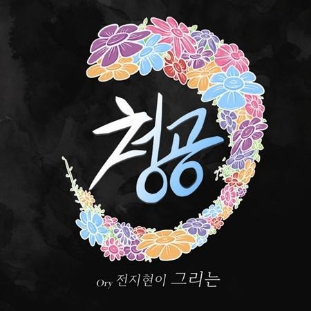 전지현 - 청공