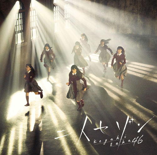 케야키자카46 (欅坂46) - 싱글 3집 [두 사람의 계절(二人セゾン)]