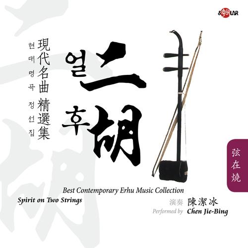천제빙(Chen Jie-Bing) - 얼후 현대명곡 정선집 (Best Contemporary Erhu Music Collection)