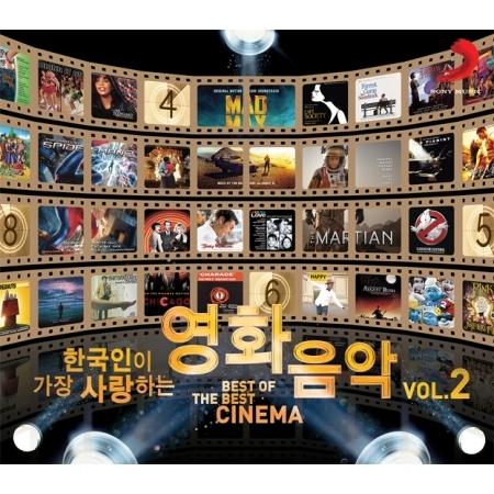 한국인이 가장 사랑하는 영화음악 Vol.2 [2CD]