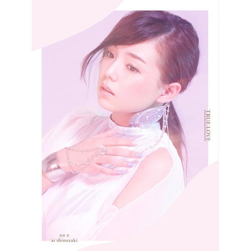 시노자키 아이 (篠崎 愛, AI SHINOZAKI) - [TRUE LOVE (트루 러브)]