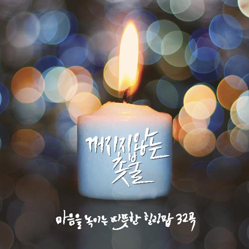 꺼지지 않는 촛불 : 마음을 녹이는 따뜻한 힐링 팝 32곡