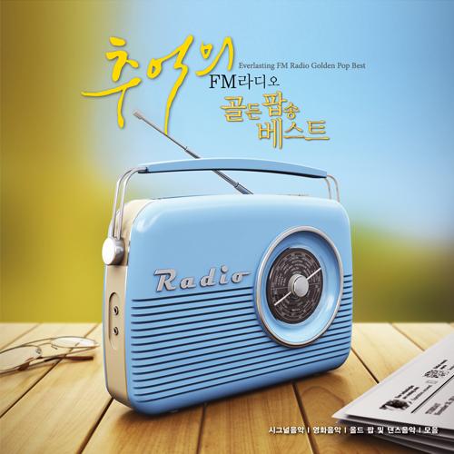 추억의 FM라디오 골든팝송 베스트  (Everlasting FM Radio Golden Pop Best)  [2CD]