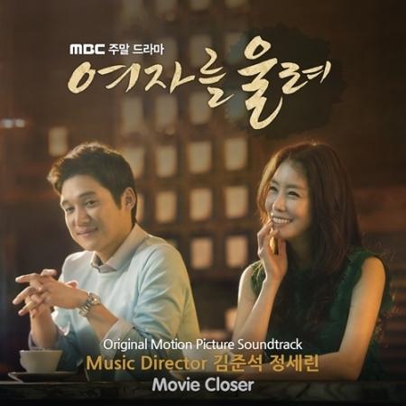 여자를 울려 - O.S.T. (MBC 드라마)