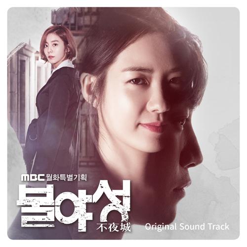 불야성 - O.S.T. (MBC 드라마)