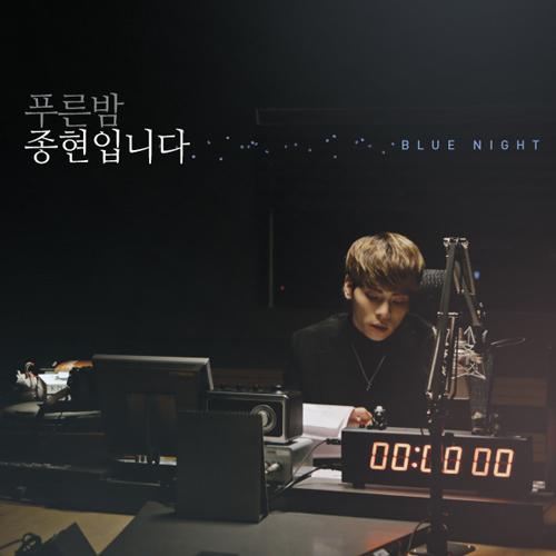 푸른밤 종현입니다 - MBC FM 4U (3단 디지팩)
