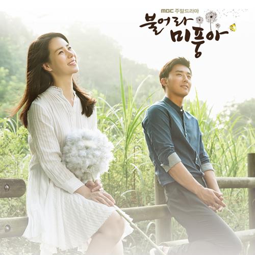 불어라 미풍아 - O.S.T. (MBC 드라마)