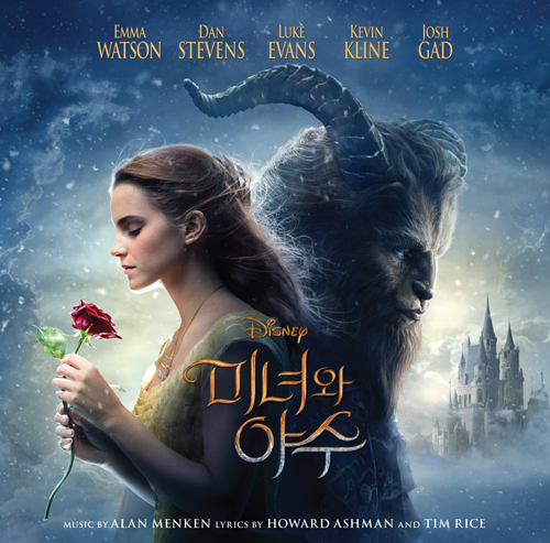 Beauty And The Beast (미녀와 야수) - O.S.T. (Korean Edition)