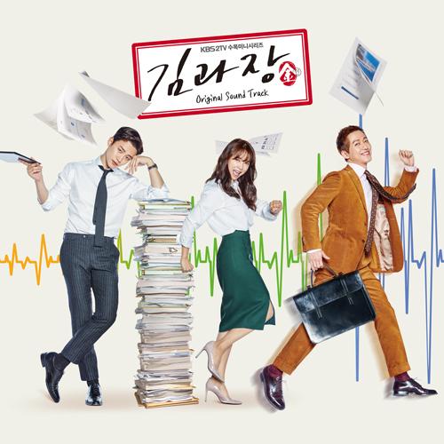 김과장 - O.S.T. (KBS 수목드라마)