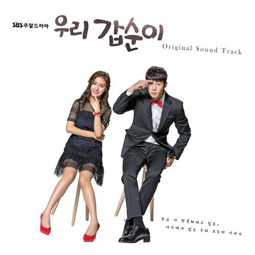 우리 갑순이 - O.S.T. (SBS 드라마)