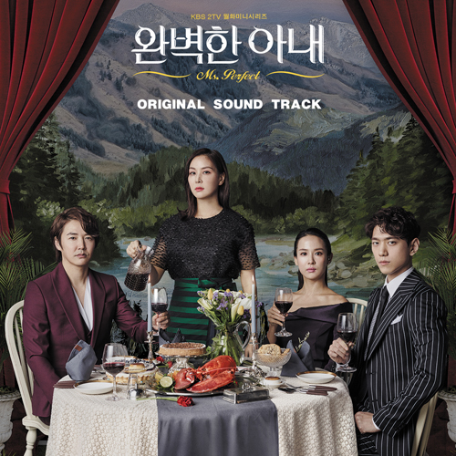 완벽한 아내 - O.S.T. (KBS 드라마)