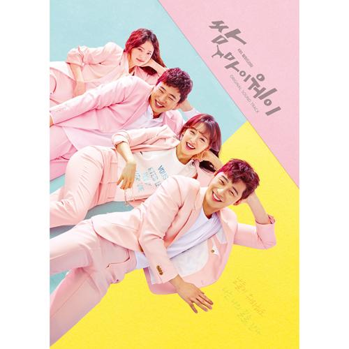 쌈,마이웨이 - O.S.T. (KBS 드라마)