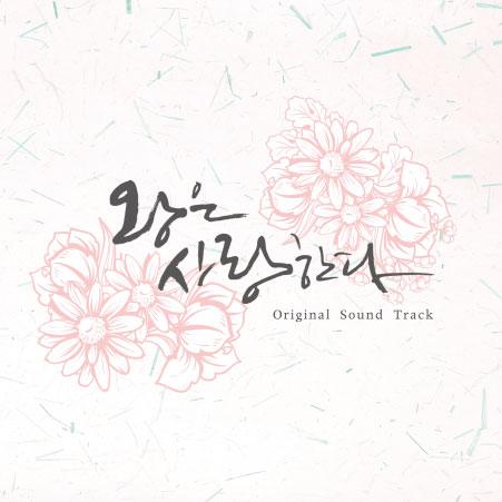 왕은 사랑한다 - O.S.T. (MBC 드라마)