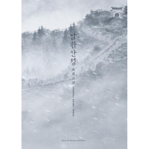 남한산성 O.S.T. - Music by Ryuichi Sakamoto
