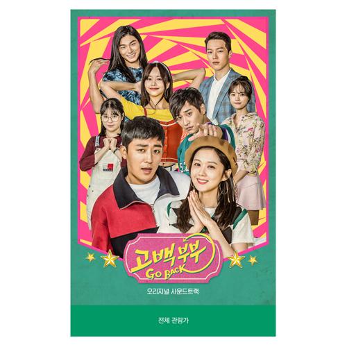 고백부부 - O.S.T. (KBS 2TV 드라마) [2CD]