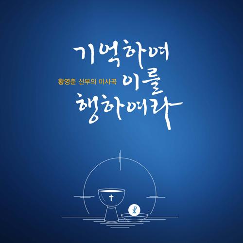 황영준 시몬 신부 - 미사곡 앨범 [기억하여 이를 행하여라]