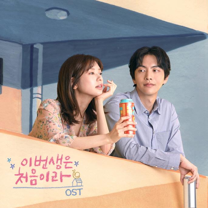 이번생은 처음이라 O.S.T. (tvN 드라마 )