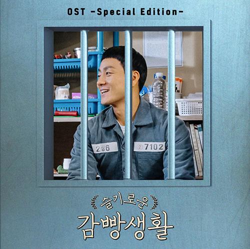 슬기로운 감빵생활 - O.S.T. (tvn 드라마)