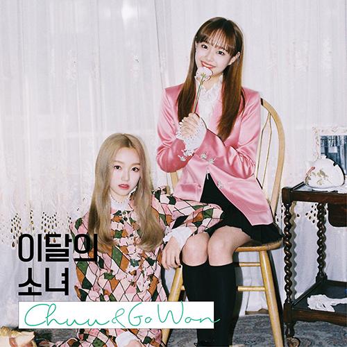 이달의 소녀 (고원) - CHUU & GO WON (싱글앨범)