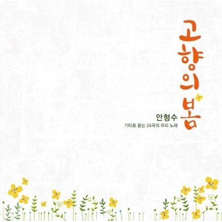 안형수 - 고향의 봄: 안형수의 기타로 듣는 24곡의 우리 노래