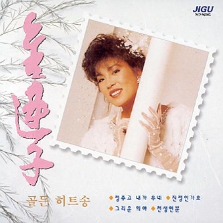 김연자 - 골든 히트송
