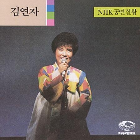 김연자 - NHK 실황앨범
