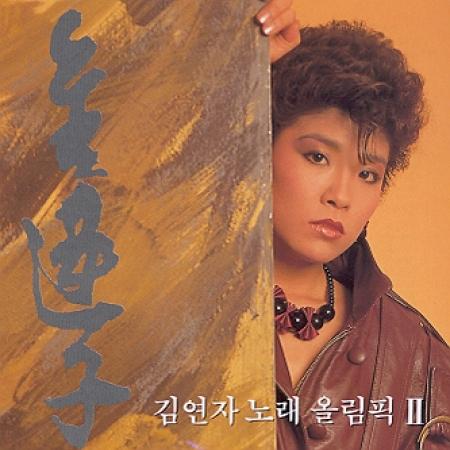 김연자 - 노래올림픽 2집