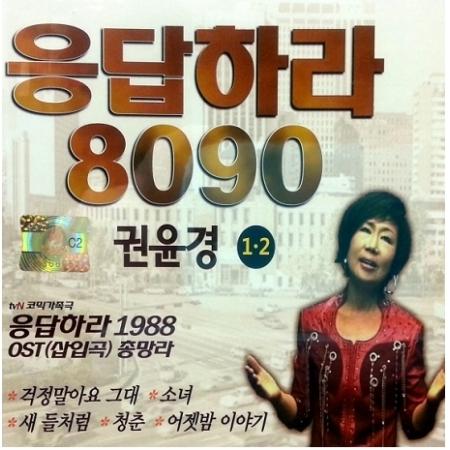 권윤경 - 응답하라 8090 1,2 (2CD)