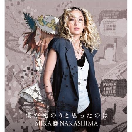 MIKA NAKASHIMA (나카시마 미카) - BOKU GA SHINOU TO OMOTTANOWA (SINGLE)