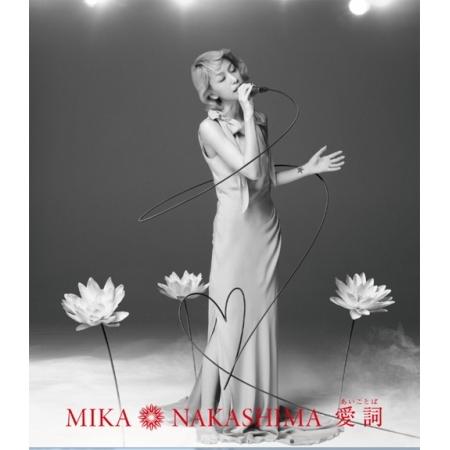 MIKA NAKASHIMA (나카시마 미카) - AIKOTOBA (SINGLE)