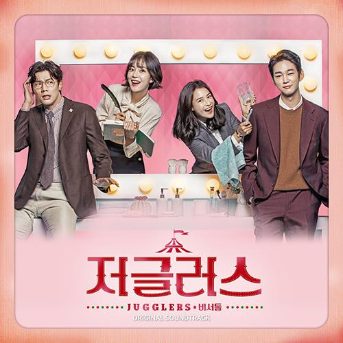 저글러스 O.S.T - KBS 2TV 월화드라마
