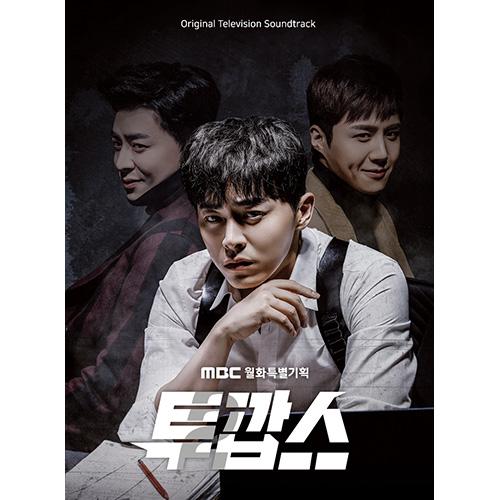 투깝스 O.S.T - MBC 월화특별기획 (2CD)