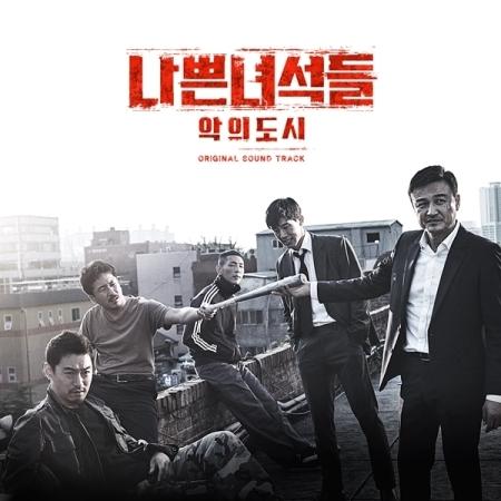 나쁜 녀석들 : 악의 도시 O.S.T - OCN 드라마