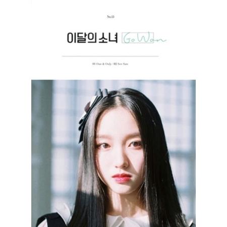 이달의 소녀 (고원) - GO WON (싱글앨범)