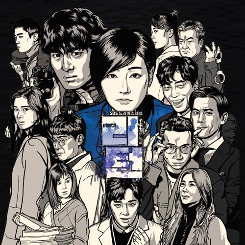 리턴 - O.S.T. (SBS 수목드라마)