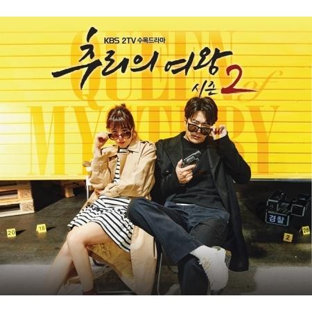 추리의 여왕 시즌2 - O.S.T. (KBS 2TV 드라마)