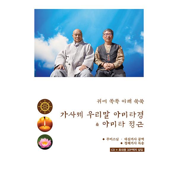 귀에 쏙쏙 이해 쑥쑥 가사체 우리말 아미타경 & 아미타 정근 - 무비스님 & 대심거사 공역 / 정혜거사 독송
