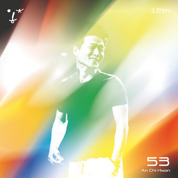 안치환 - 정규 12집 [53] (2CD)