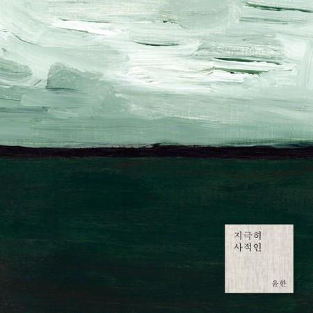 윤한 - 피아노 소품집 [지극히 사적인]