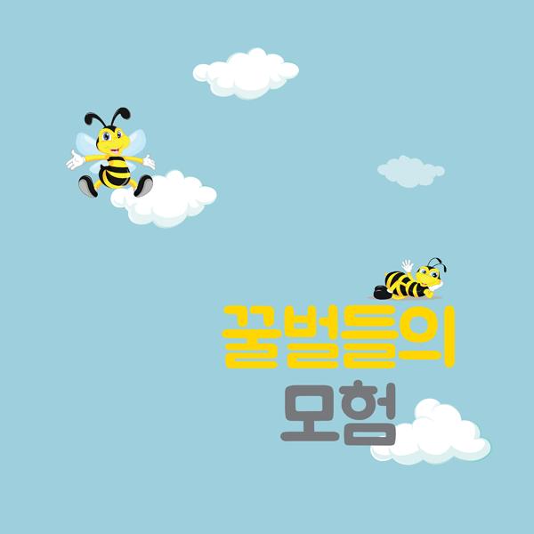 뉴드림합창단 - 꿀벌들의 모험