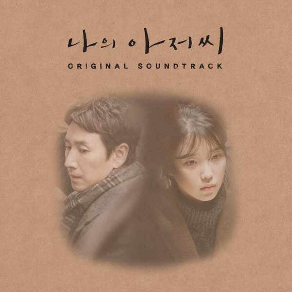 나의 아저씨 - O.S.T. (tvN 드라마)